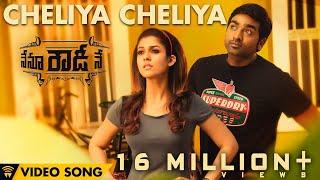 Cheliya Cheliya - Nenu Rowdy Ne | Video Song | Nayanthara,Vijay Sethupathi | Ranjith | Anirudh