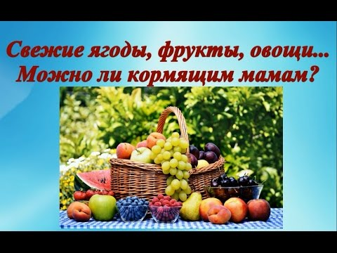 Свежие ягоды, фрукты, овощи. Можно ли кормящим мамам? © Шилова Наталия