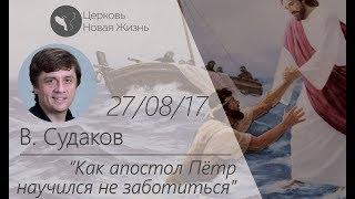 Виктор Судаков - Как Апостол Петр научился не заботиться
