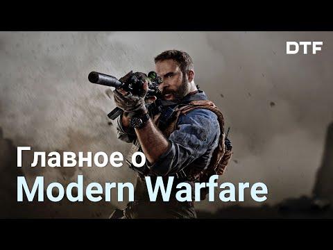 Главное Call of Duty: Modern Warfare (2019). Мультиплеер и синглплеер.