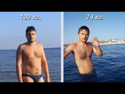 Похудеть и убрать жир