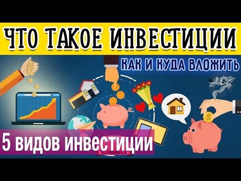 Сайт бинарных опционов с минимальным депозитом