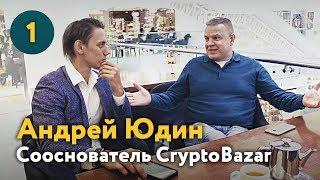 CryptoTime: Видеоинтервью с Андрем Юдиным основателем крупнейшей майнинг фермы в Москве и России #cryptobazar