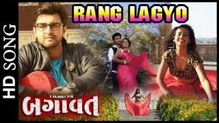 RANG LAGYO Gujarati Song from BAGAVAT - New Gujarati Film 2018 - IN CINEMAS 21st Sep