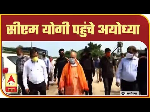 CM Yogi पहुंचे Ayodhya, CM Yogi Adityanath ने किया रामलला का दर्शन | ABP Ganga