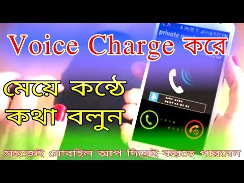 Download How To Female Voice Changer On Android Phone Jms