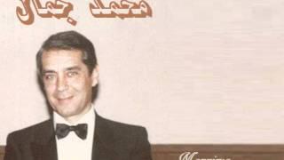 تحميل اغاني محمد جمال _ يا منايا.wmv MP3