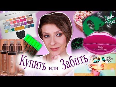 Купить или забить? Покупки и антипокупки: Linda Hallberg, не колготки Huda, духи и брови от Kylie