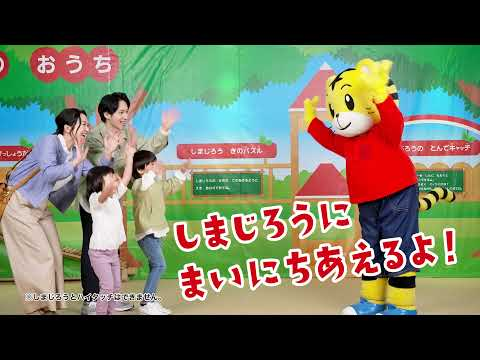 しまじろうプレイパーク2021年9/18(土)~2022年2/27(日)(日本モンキーパーク)
