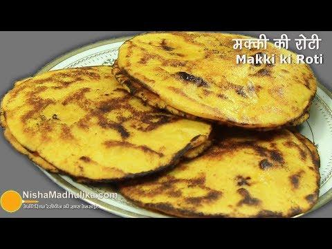Makki ki Roti   मक्के की रोटी आसानी से बनाईये । Makki di Roti easy recipe