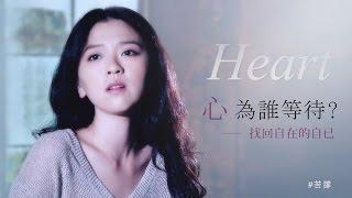 梁心頤不敢哭 (王芊樺 曖昧傷心版)