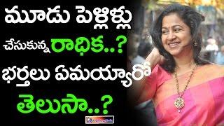 What Happened To The Three Husbands Of Radhika || Top Telugu Media