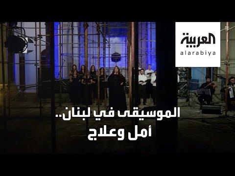 العرب اليوم - شاهد: لبنانيون يواجهون مشاعرهم المتضاربة بعد انفجار بيروت بالموسيقى والأمل