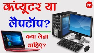 Should You Buy a Desktop or Laptop - आपको कंप्यूटर लेना चाहिए या लैपटॉप?  IMAGES, GIF, ANIMATED GIF, WALLPAPER, STICKER FOR WHATSAPP & FACEBOOK