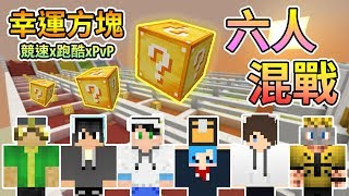 【Minecraft】六人大亂鬥,場面異常混亂!誰能成為贏家呢...幸運方塊賽跑x跑酷xPvP Feat.哈記、殞月、捷克、Mime Bro 我的世界【熊貓團團】
