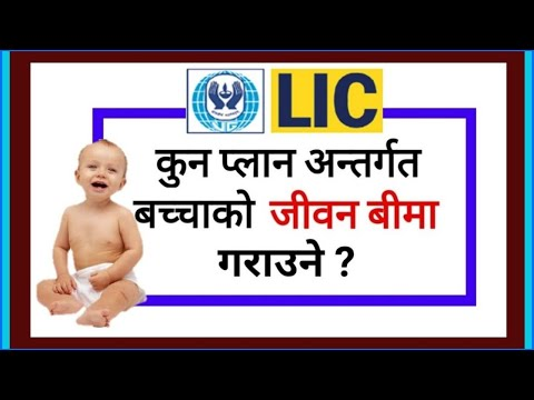 Lic Nepal of child insurance #child insurance  of Lic Nepal #Best plan for child