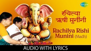 Rachilya Rishi Munin with lyrics | रचिल्या   - YouTube