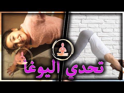 تحدي اليوغا مع اختي الكبيرة | Yoga Challenge with My Sister