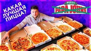 КОНФЛИКТ с ПАПА ДЖОНС. ТЕСТ ПИЦЦЫ или какая самая вкусная пицца???
