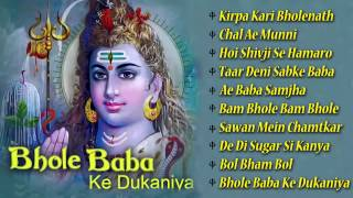 Bhojpuri Shiv Bhajans - Bhole Baba Ke Dukaniya | Bhojpuri Bhakti Song | BhojpuriHits - Download this Video in MP3, M4A, WEBM, MP4, 3GP