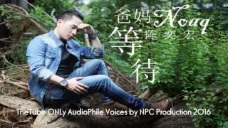 等待- 陈奕宏 -  official HD高畫質 Ba Ma Zai Deng Dai NPC Production 2016