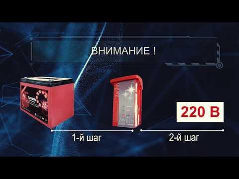 АКБ и зарядное устройство (фрагмент видео-инструкции к поломоечной машине МЕТЛАНА М50В)