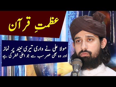 Quran Ki Azmat | Very Emotional Bayan | Syed Bukhari Media