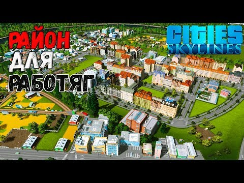 CITIES SKYLINES | РАЙОН ДЛЯ РАБОТЯГ!