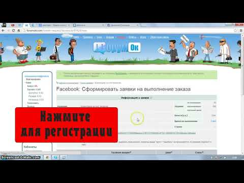 Forumok выполнение заданий на сайте ФЕЙСБУК