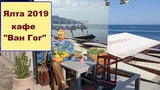 Ялта 2019, цены в столовых, кафе, ресторанах