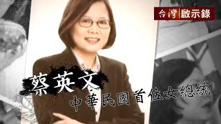 中華民國首位女總統,是誰改變蔡英文?1050117