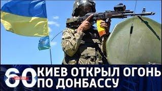 60 минут. Обострение на Юго-Востоке Украины: кому выгодно накалять ситуацию? От 17.08.2018