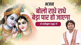 Bolo Radhe Radhe Beda Par Ho Jayega || Shri Sanjeev Krishna Thakur Ji