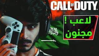اغاني طرب MP3 أقوى ردات فعل في لعبة كود 16 ????| لاعب سعودي مجنون ! تحميل MP3