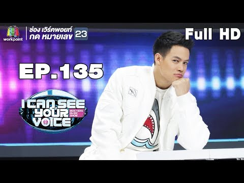 I Can See Your Voice Thailand | EP.135 |ปอ อรรณพ | 19 ก.ย. 61 Full HD