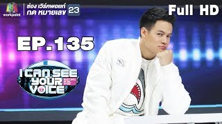 I Can See Your Voice -TH   EP.135  ปอ อรรณพ   19 ก.ย. 61 Full HD
