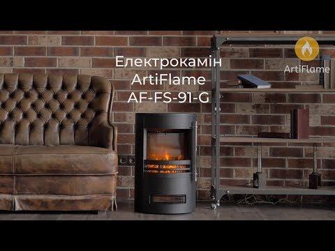 Электрический камин ArtiFlame AF-FS-91-G Video #1