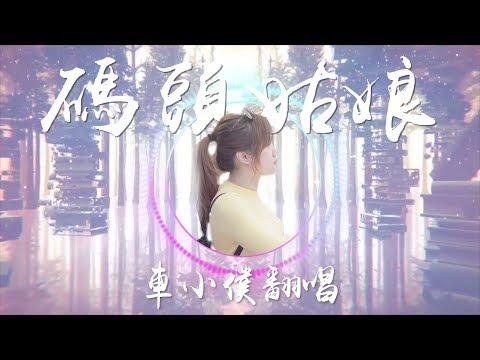 【還願】DEVOTION插曲〈碼頭姑娘〉感人翻唱催淚神曲 (小僕's Cover) #076 車小僕 xiiaopanda 翻唱