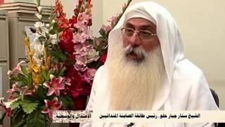 تحميل و استماع الإعتدال والوسطية في فكر حسين إسماعيل الصدر، شيخ الصابئة المندائية، الجزء الثاني MP3
