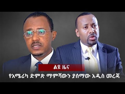Ethiopia: VOA Special News February 22, 2018