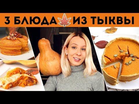 3 САМЫХ ВКУСНЫХ РЕЦЕПТА из ТЫКВЫ🍂ОСЕННИЕ УЮТНЫЕ РЕЦЕПТЫ🌟ТЫКВЕННЫЙ Пирог 🎃 Olya Pins видео