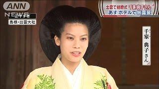 出雲で結婚式、千家典子さん あすホテルで披露宴(14/10/05)