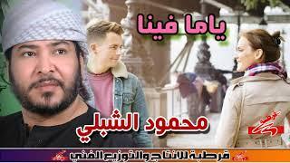 تحميل اغاني محمود الشبلي ???? اغنيه ياما فينا ???? اغنيه ليبى جامدة جدا 2020 ???? انتاج قرطبه MP3