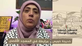 انتماء 2020: خديجة خويص – مرابطة في المسجد الأقصى المبارك