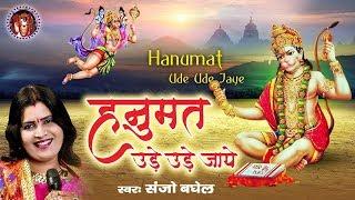 हनुमान जी सुपरहिट भजन ~ हनुमत उड़े उड़े जाये ~ Mehandipur Balaji