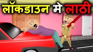 Lockdown Me Lathi - लॉकडाउन में लाठी - Corona Virus Special - कोरोना वाइरस - Joke Junkies