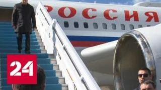 Путин прибыл в Анкару - Россия 24