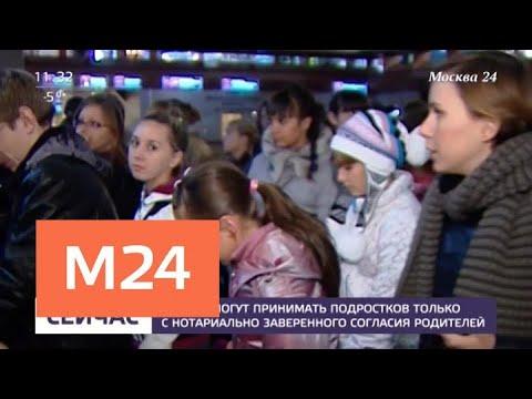 Подростки 14-17 лет не смогут сами заселиться в отель - Москва 24