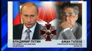 Президент    наградил   Тулеева одной из самых высоких наград России
