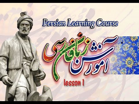 Persian learning courses part 1  - فارسی سیکھئے سبق نمبر 1